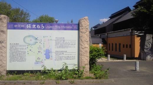 jomonmura3.jpg