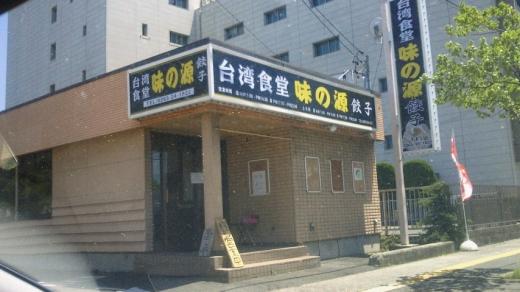 taiwangyoza.jpg